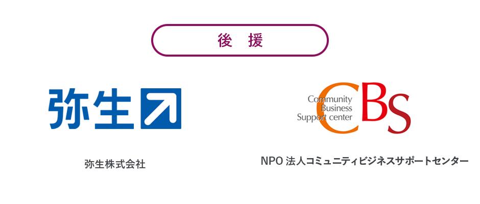 後援:弥生株式会社、NPO法人コミュニティビジネスサポートセンター